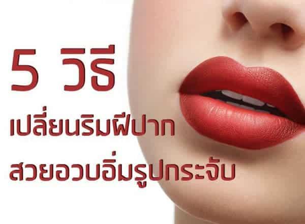 5 วิธี เปลี่ยนริมฝีปากสวยอวบอิ่มรูปกระจับฉีดฟิลเลอร์ปาก