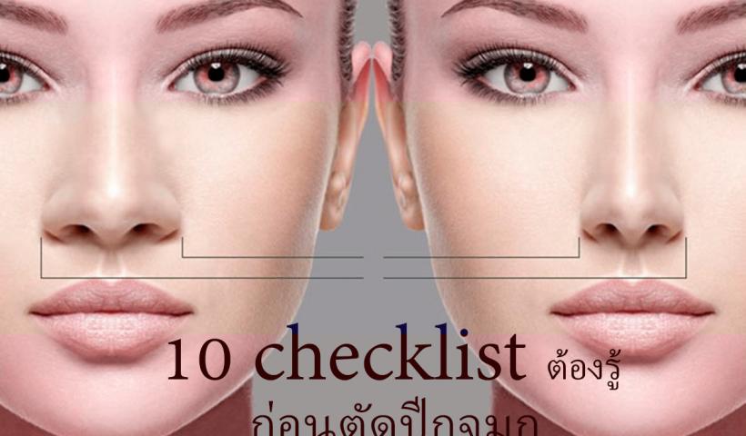 10 checklist ต้องรู้ก่อนตัดปีกจมูก
