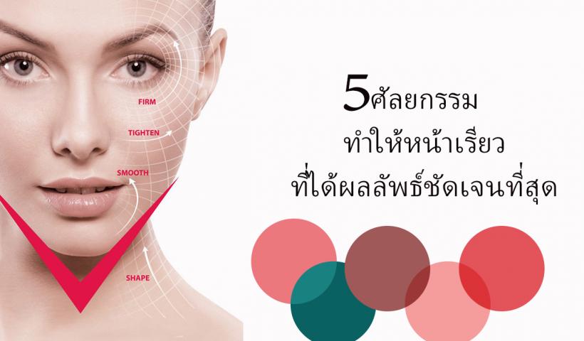 5 ศัลยกรรมทำให้หน้าเรียวที่ได้ผลลัพธ์ชัดเจนที่สุด
