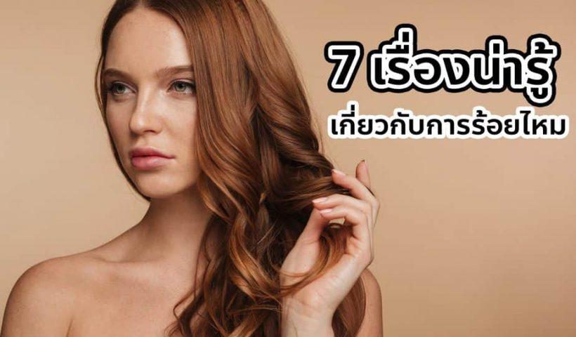 7 เรื่องน่ารู้เกี่ยวกับการร้อยไหม!