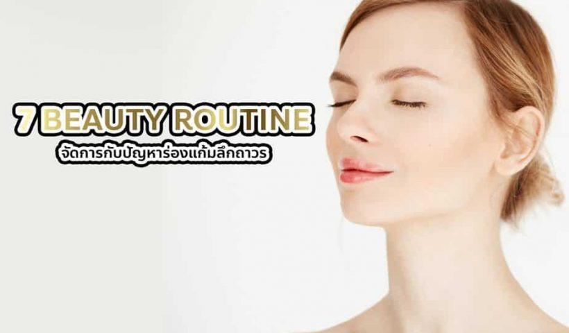 7 Beauty Routine จัดการกับปัญหาร่องแก้มลึกถาวร