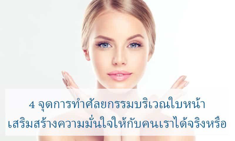 4 จุดการทำศัลยกรรมบริเวณใบหน้าเสริมสร้างความมั่นใจให้กับคนเราได้จริงหรือ?