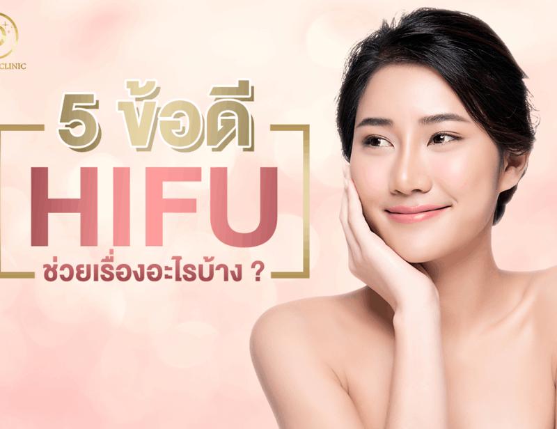5 ข้อดีของ HIFU HIFU ขอนแก่น
