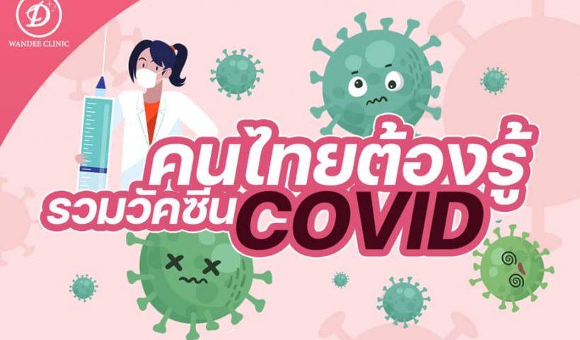 คนไทยต้องรู้รวมวัคซีน Covid